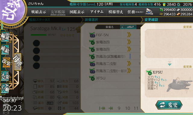 kancolle_20200430-202342594.png