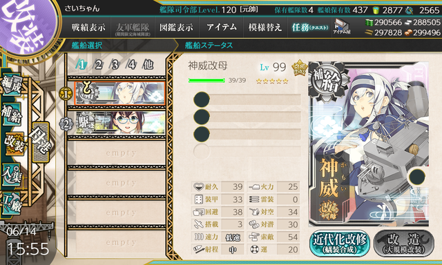 kancolle_20200614-155554195.png