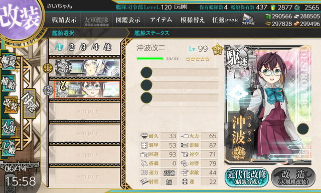 kancolle_20200614-155818513.png