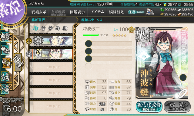 kancolle_20200614-160002042.png