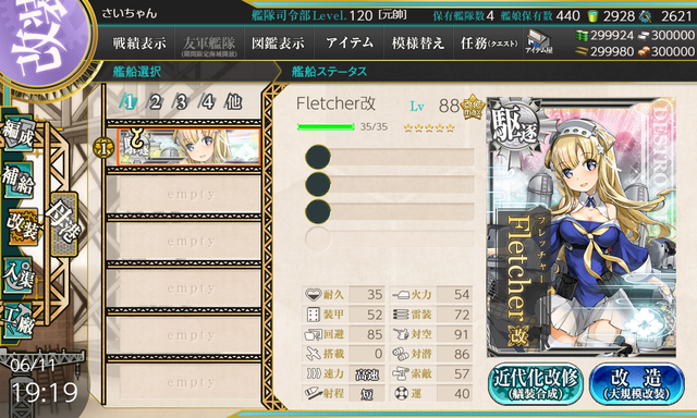 kancolle_20200611-191951130.png
