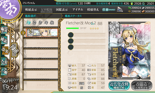 kancolle_20200611-192447403.png