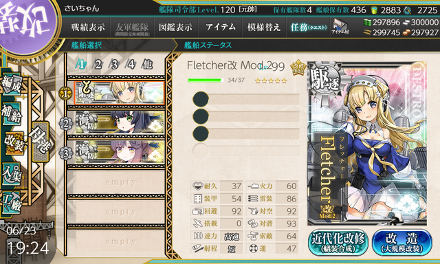 kancolle_20200623-192410497.png
