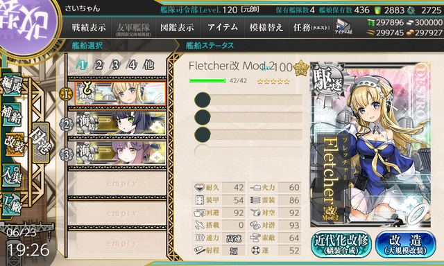kancolle_20200623-192641881.png