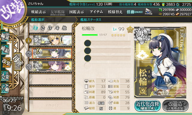 kancolle_20200623-192652632.png