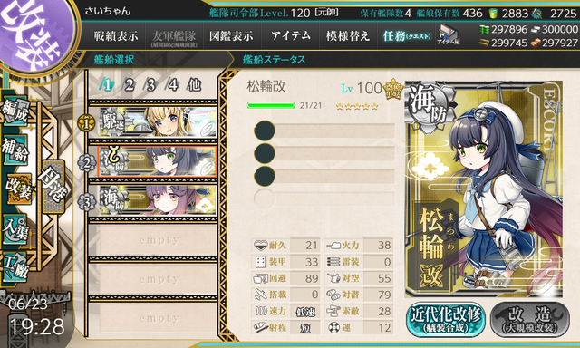 kancolle_20200623-192830615.png