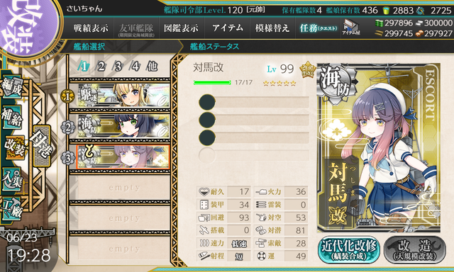 kancolle_20200623-192833933.png
