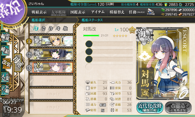 kancolle_20200623-193938767.png