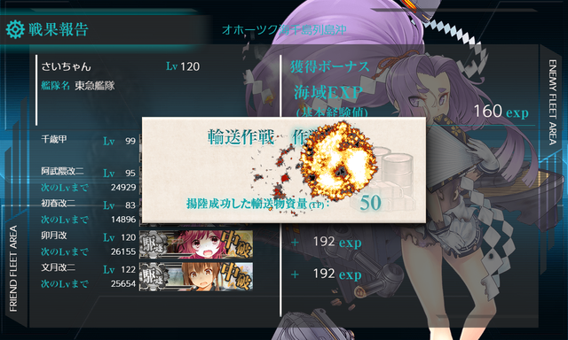 kancolle_20200628-150533252.png