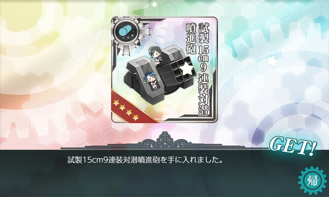 kancolle_20200628-210852891.png