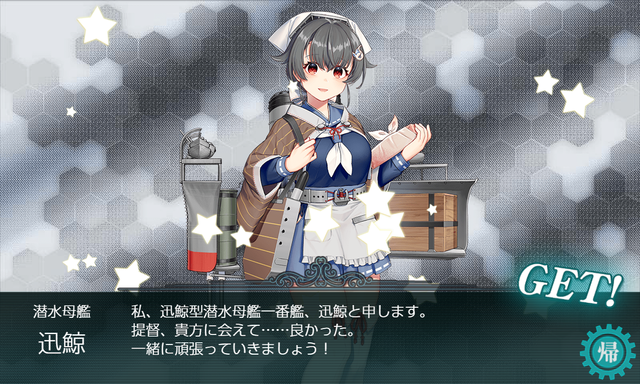 kancolle_20200629-064648601.png