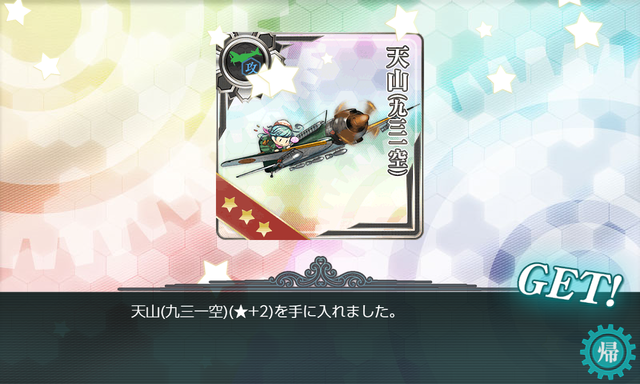 kancolle_20200629-211331877.png