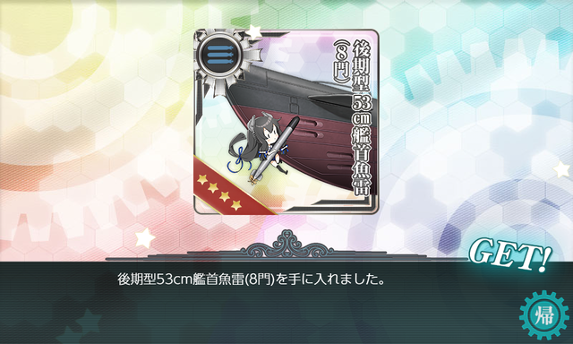 kancolle_20200629-211350027.png