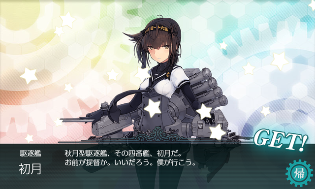 kancolle_20200629-123805157.png