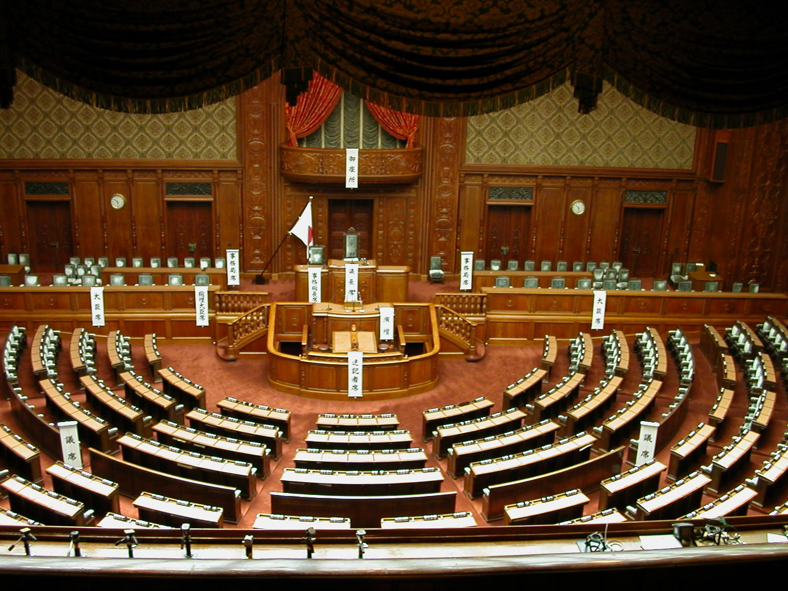 衆議院 - House of Representatives (Japan)