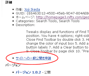 Find Toolbar Tweaks ver 1.1.0 ベータ