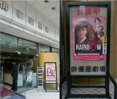 ◆小西遼生「End of the RAINBOW」再演