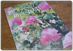 NEW ROSE別冊 新しいバラの新しい栽培
