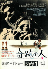 奇跡の人 The Miracle Worker〔1962〕