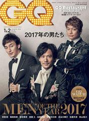 GQ JAPAN 2018年01・02月合併号【GQ MEN OF THE YEAR 2017】