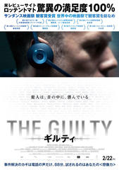 THE GUILTY〔2018〕