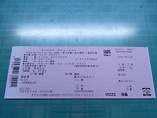 Sound Horizon Live Tour 2009 第三次領土拡大遠征 追加公演チケット入手!