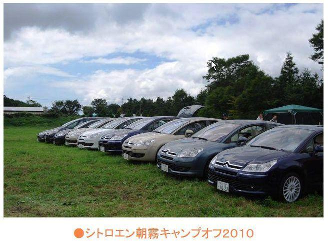 ELEMENT camp with CITROEN 受付中です!