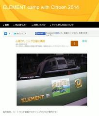 今年も開催「ELEMENT camp with CITROEN」