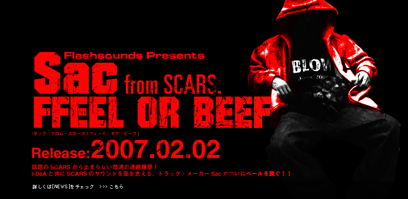 CD紹介 vol.45 SAC / FEEL OR BEEF