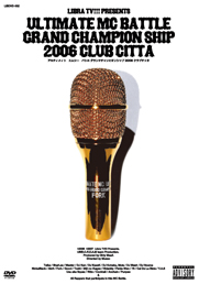 ULTIMATE MC BATTLE 2006 DVD 遂に発売決定!!!