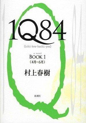 1Q84 book1&book2を読みました