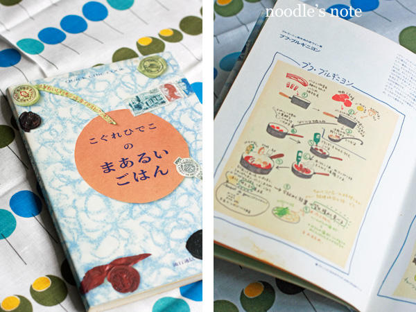 Old Cookbooks 懐かしいお料理本noodles Note