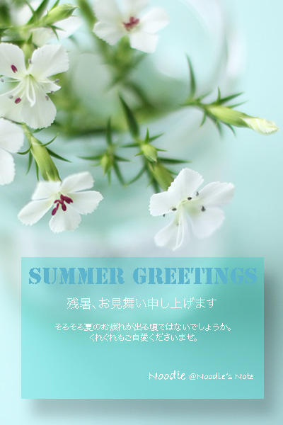 Summer Greetings   残暑見舞い☆