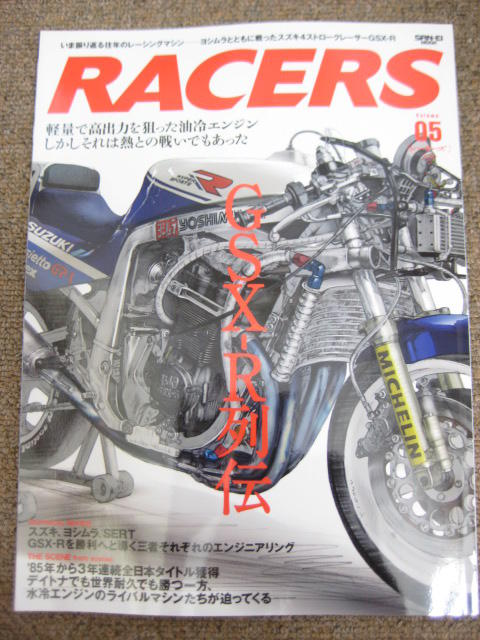 RACERS Vol.05 GSX-R列伝
