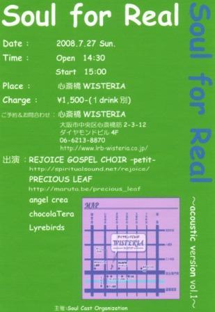 ■Soul for Real 〜acoustic version vol.1〜■