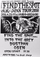 "「FIND THE SPOT ""疾風""JAPAN TOUR 2016 埼玉編」に関して"