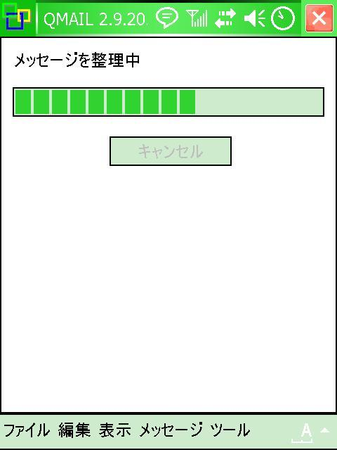 QMAIL3の[整理]
