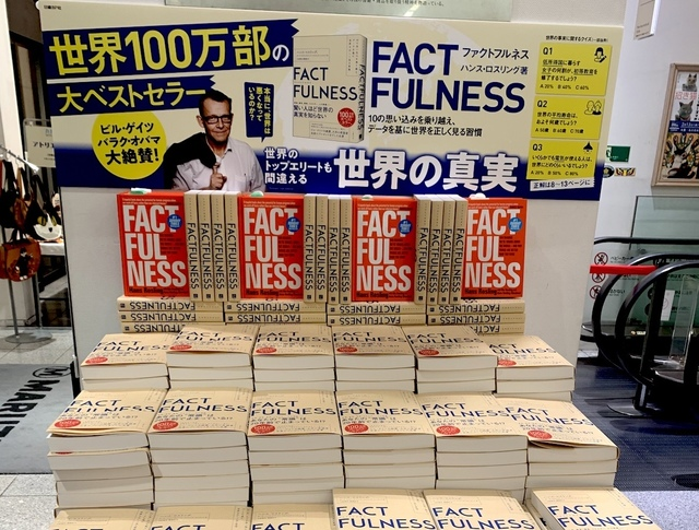 factfulness-bookstore01.jpg