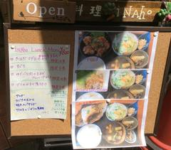 「iNAho」で初ランチ & 横須賀呑み…