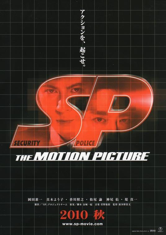 映画「SP(SECURITY POLICE)THE MOTION PICTURE」チラシ