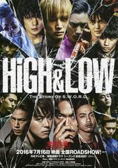 映画「HiGH&LOW THE MOVIE」チラシ
