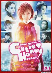 映画「CUTIE HONEY -TEARS-」チラシ