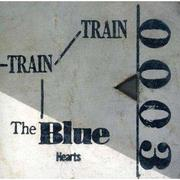 「卒業〜その1」」 THE BLUE HEARTS/TRAIN−TRAIN