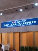 JCF CUP in 神戸。。。