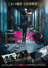 THE VILLAINESS。
