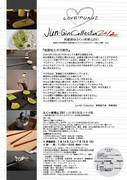 もうすぐ Jun-Gin Collection 2012