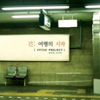 Where are you? / EPITONE PROJECT