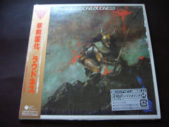 DISILLUSION 撃剣霊化/ LOUDNESS ('84)