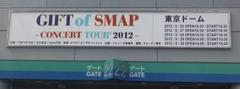 【9/26ネタバレ】GIFT of SMAP -CONCERT TOUR'2012-