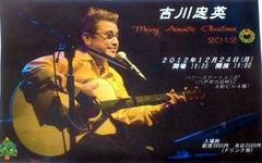 吉川忠英 Merry Acoustic Christmas 2012 in 八戸